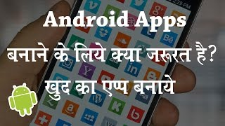 To Develop Android Apps what to know? Get full details explanation in hindi