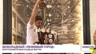 В Одессе установили шоколадный рекорд Украины(Мастера создали сладкую фигуру практически в человеческий рост. Ее высота - 1 метр 43 сантиметра. Шоколатье..., 2016-07-11T13:57:13.000Z)