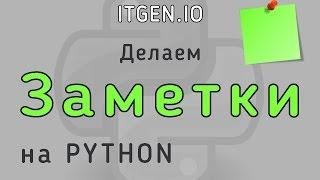 Уроки по Python. Делаем заметки на Питоне