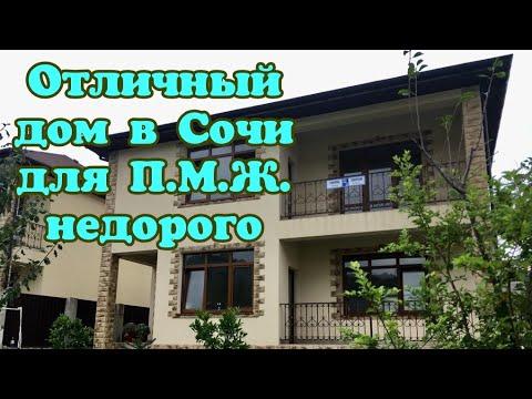Купить дом в Сочи недорого/Дом в Сочи для П.М.Ж./ Дом у моря/Отличный дом в Сочи по цене квартиры
