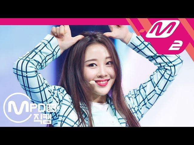 [MPD직캠] 이달의 소녀 yyxy 이브 직캠 love4eva (LOONA/yyxy Yves FanCam) | @MCOUNTDOWN_2018.6.7