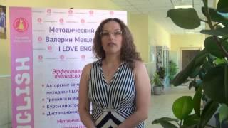 Отзывы о семинаре Валерии Мещеряковой