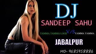 TAMMA TAMMA LOGE VS YAMMA YAMMA-DJ SANDEEP SAHU 9685958886