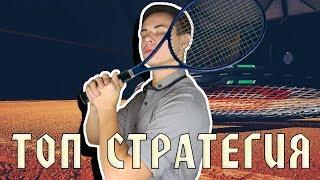 Лучшая стратегия для ставок на спорт. Дает 90% точные результаты побед | Большой Теннис