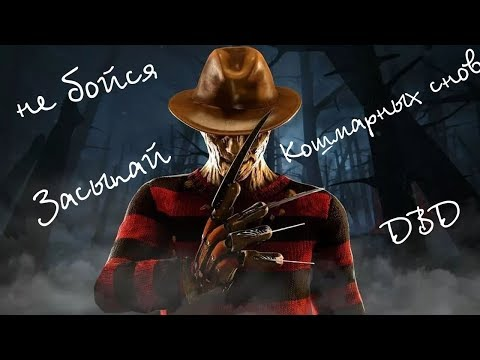 Потертый ключ все испортил! Сбежали через люк! Dead by Daylight Horror game
