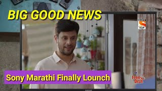 Sony Marathi Finally Lounch Started 19 August 2018