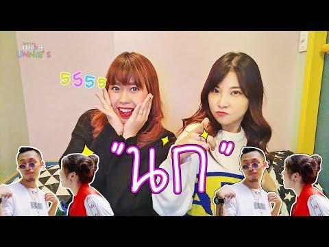 รีแอคชั่น เพื่อนไทยเกาหลี  WONDERFRAME - อยู่ดีๆก็... (Feat. YOUNGOHM)【Official Video】