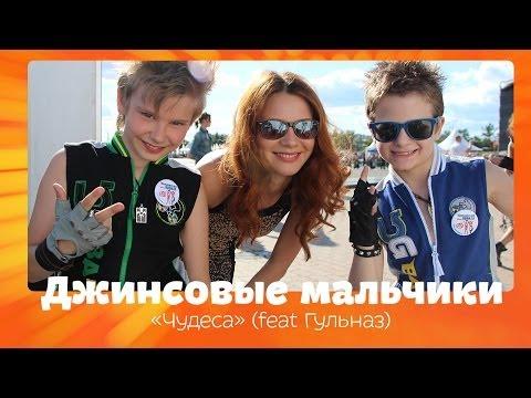 """Джинсовые Мальчики Feat. Гульназ """"Чудеса""""  (Lyrics Video)"""