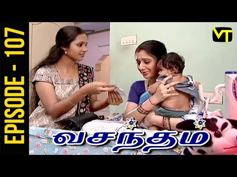 Vasantham Tamil Serial Episode 10 exclusively on Vision Time. Vasantham serial was aired by Sun TV in the year 2005. Actress Vijayalakshmi suited the main role of the serial. Vasantham Tamil Serial ft. Vagai Chandrasekhar, Delhi Ganesh, Vathsala Rajagopal, Shyam Ganesh, Vishwa, Durga and Priya in the lead roles. Subscribe to Vision Time - http://bit.ly/SubscribeVT  Story & screenplay : Devibala Lyrics: Pa Vijay Title Song : D Imman.  Singer: SPB Dialogues: Bala Suryan  Click here to Watch :   Kalasam: https://www.youtube.com/playlist?list=PLKrQXcb2YJU097x60nl4osYp1hB4kYJ-7  Thangam: https://www.youtube.com/playlist?list=PLKrQXcb2YJU3_Dm5GtlScXBPqc2pmX3Q5  Thiyagam:  https://www.youtube.com/playlist?list=PLKrQXcb2YJU3QSiSiTVOQ-lI4hDr2TQBl  Rajakumari: https://www.youtube.com/playlist?list=PLKrQXcb2YJU3iijZXtnzeMvAjRVkdMrAR   For More Updates:- Like us on Facebook:- https://www.facebook.com/visiontimeindia Subscribe - http://bit.ly/SubscribeVT