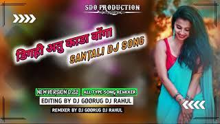 || New Santali song 🔹 New style hard mix'''🔹 New Santali Dj  song || sdo production )