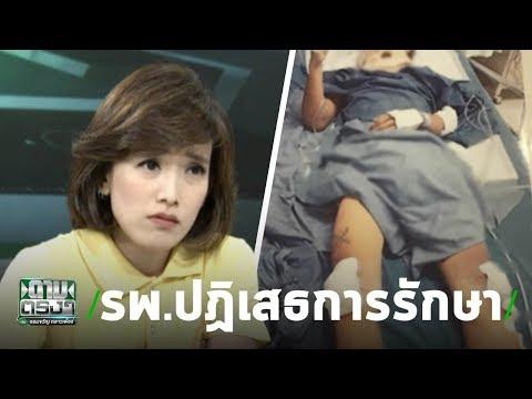 คืบหน้าคดี รพ.ปฏิเสธการรักษา หากไม่จ่าย 1 แสน - วันที่ 30 Jul 2019