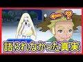 【USUM】 モーン & ルザミーネ 前作語られなかった真実  ポケモンウルトラサンムーン 【メイルス】