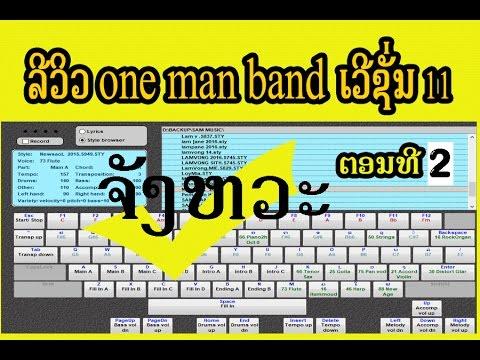 ລີວິວຈັງຫວະທີ່ເສບໃນ ໂປຣແກຣມ one man band 11 (ລີວິວຕອນທີ 2 )