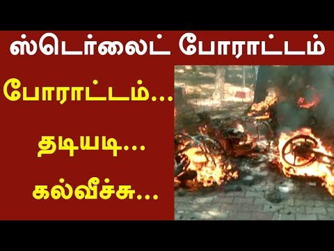 Live Report on Sterlite Protest in Tuticorin | #Sterlite #St