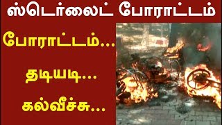 Live Report on Sterlite Protest in Tuticorin | #Sterlite #SterliteProtest