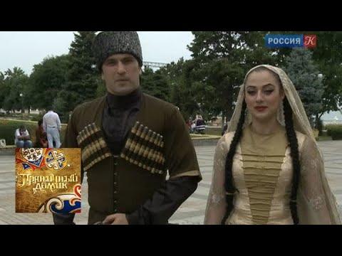 Пряничный домик. Кавказский костюм / Телеканал Культура