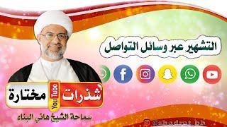 ارتكاب الأثم وإيذاء الآخرين عبر وسائل التواصل الاجتماعي- الشيخ هاني البناء