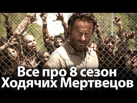 Все Что необходимо знать про 8 сезон Ходячих Мертвецов. Новости, съемки, актеры, спойлеры