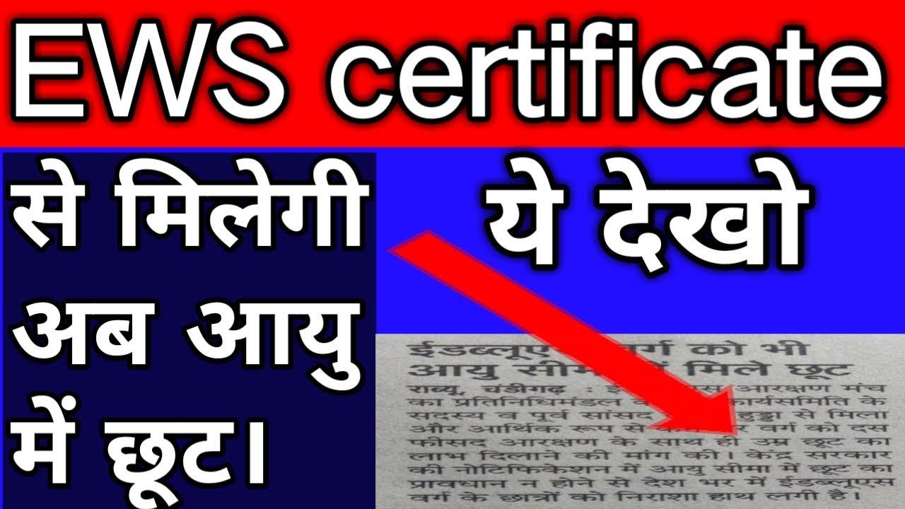 EWS certificate latest update । EWS certificate walo ko milegi aayu me  chhut।