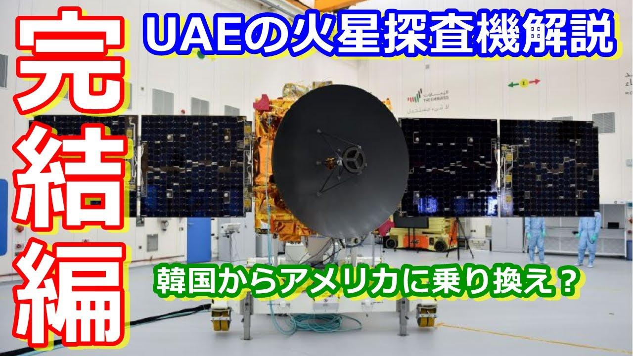 【ゆっくり解説】UAEが韓国を捨ててアメリカと組んだ理由は? UAEが火星探査機を打ち上げるまで解説!完結編