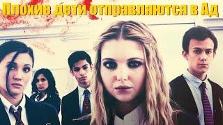 Плохие дети отправляются в ад (2017) Трейлер к фильму (ENG)