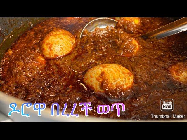 ዶሮዋ በረረች ወጥ አሰራር-Bahlie tube, Ethiopian food Recipe