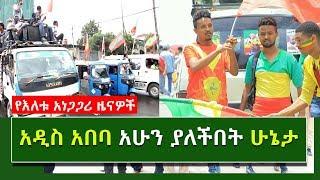 አዲስ አበባ አሁን ያለችበት ሁኔታ ግጭቱ እንዴት ሊፈጠር ቻለ? | Ethiopian Daily News