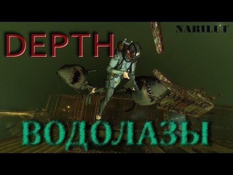 DEPTH - Акулы против людей (Водолаз)