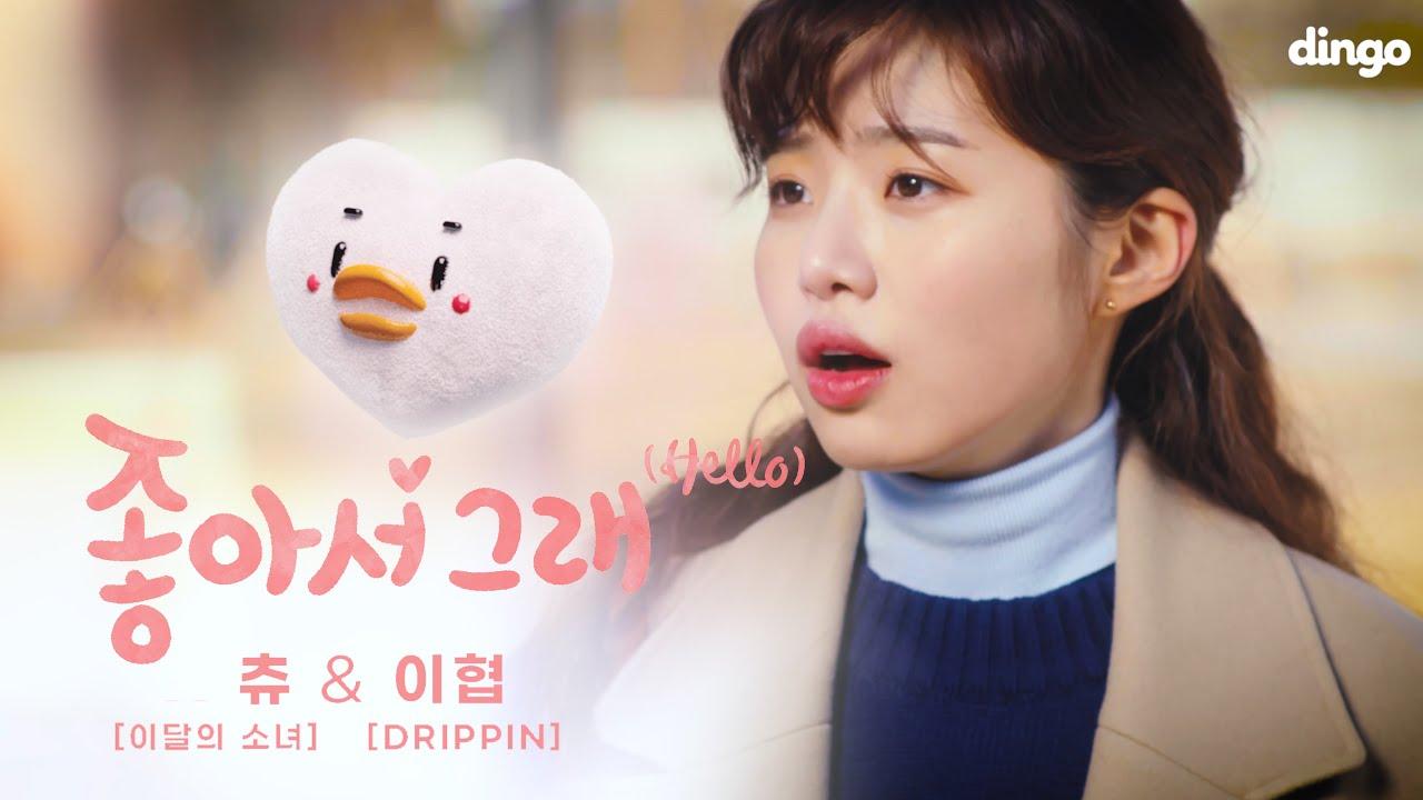 [OST] Chuu & Lee Hyeop - 좋아서 그래 (Hello) Lyrics [Fling at Convenience Store OST Part 1] (210214)