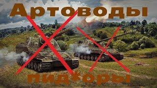 АРТА НЕ ИМБА. АНАЛИЗ КВАДРАТИКОВ. World of Tanks