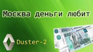 Обновленный Рено Duster.  Москва деньги любит