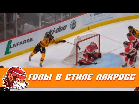 Свечников, Кросби и Гранлунд: Топ-10 хоккейных голов в лакросс-стиле