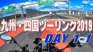 [モトブログ] 九州・四国ツーリング2019 DAY1-1 出発! 新東名 NEOPASA浜松→伊勢湾岸 四日市JCT [8泊9日]YAMAHA MT-10SP HDR-AS300
