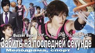 Забить на последней секунде, Япония, Мелодрама, Спорт, Русская озвучка