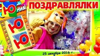 Оригинальное поздравление с Днем Рождения от Юмиксиков