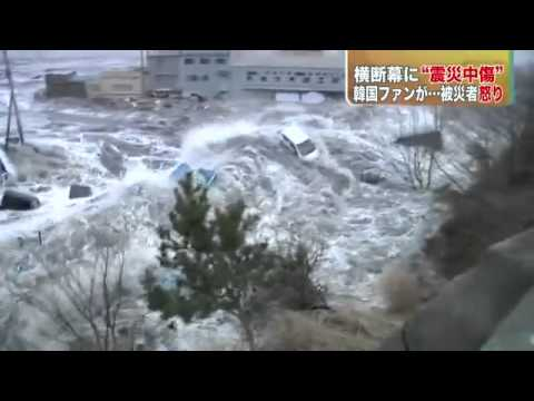 韓国:日本の大地震をお祝います/Korean:celebrates a major earthquake of Japan