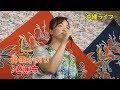 「♪芭蕉布」(仲田かおり)<2018>with 渡慶次康之