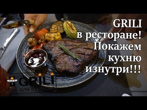 Как GRILI побывали в Ресторане Sam's Steak House. Кухня изнутри