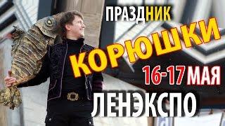Ведущий на праздник Корюшки НИК ФÉДОРОВ