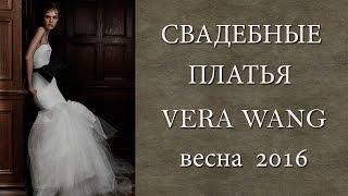 Свадебные платья Vera Wang 2016