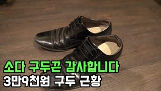 3만 9천원 금강몰 구두 근황 feat soda  소다…