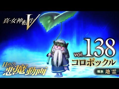 コロポックル - 真・女神転生V 日めくり悪魔 Vol.138