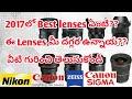 Best Lenses For Dslr In Telugu 2017 Best Lenses In Telugu Different Types Of Lenses mp3