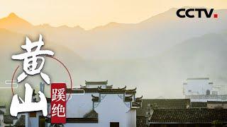 《黄山》蹊绝 | CCTV纪录 - YouTube