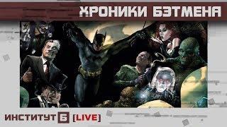Природа зла / Хроники Бэтмена