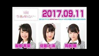 2017.09.11 AKB48 Team8 今夜は帰らない・・・ 【岡部麟・佐藤七海・服部有菜】.