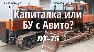 Купить после капитального ремонта трактор ДТ-75, БУ с Авито или Новый?