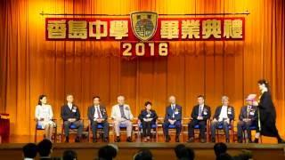2016 香島中學第七十屆畢業典禮 畢業生代表向台上嘉賓獻花