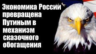 Смотреть видео Экономика России превращена Путиным в механизм сказочного обогащения очень узкого круга лиц онлайн