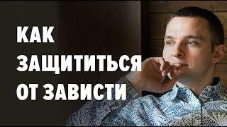 """""""Сломай себе ногу сам"""". Как защититься от зависти. Рассказывает психолог Вадим Куркин."""